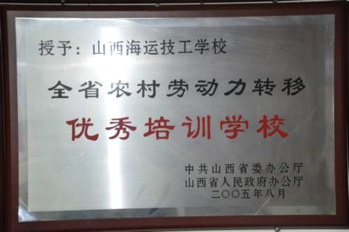 海运技校荣誉证书展示五