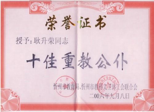 海运校领导荣誉证书